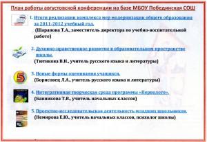 27.08.2012г 2 лист
