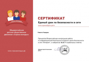 Certificate Назаров Никита