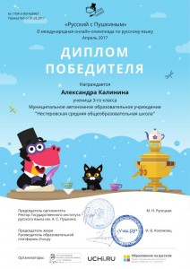 Diplom_Aleksandra_Kalinina_1565223-1