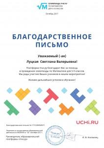 Letter_Lutskaya_Svetlana_Valerievna_549071-min