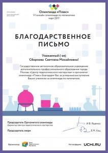 Letter_Sbornova_Svetlana_Mihaylovna_163460-1