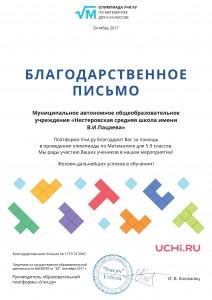 Letter_School_Lutskaya_Svetlana_Valerievna_313343-min