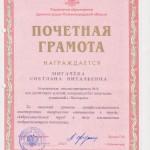 Migacheva (1)