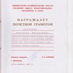 Migacheva (2)