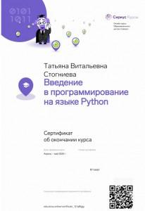PythonK