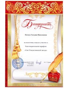 Благодарность Петкун (3)