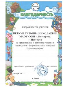 Благодарность Петкун (4)