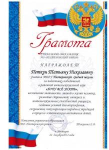 Грамота Петкун (2)