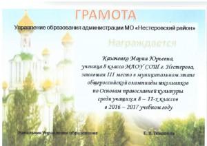 Казаченко Мария Юрьевна 3 место по Основам православия культуры