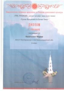 Казаченко Мария диплом 1 степени