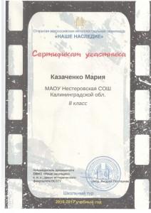 Казаченко Мария сертефикат участника