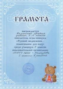 Казаченко Мария, 1 место в районе Русский медвежонок