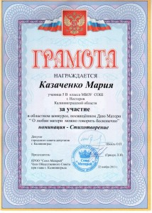 Казаченко М, 1 место стихи-1