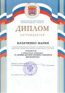 Казаченко М, 1 место стихи-2 - копия