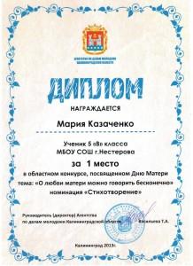 Казаченко М, 1 место стихи