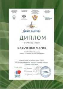 Казаченко М., диплом Живая классика