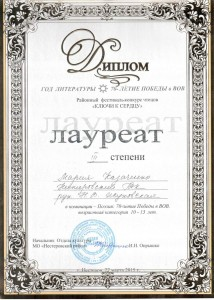 Казаченко М., диплом район Живая классика