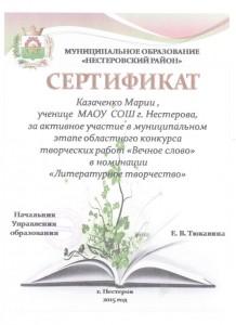 Казаченко М., муниципальный конкурс творческих работ Вечное слово