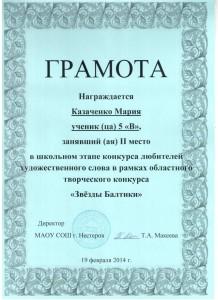 Казаченко М., 1 место в школьном конкурсе любителей поэзии