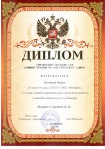 Казаченко М. 1 место муниц. олимпиада литература