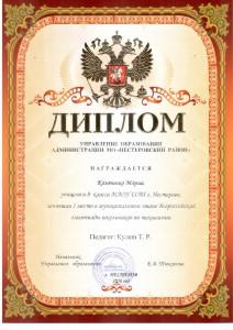Казаченко М. 1 место муниц. олимпиада технология