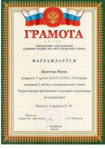 Казаченко М., 1 место район литература