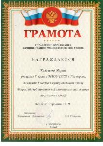 Казаченко М., 1 место район русский язык