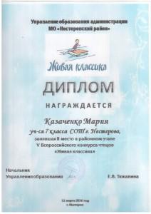 Казаченко М., 2 место Живая классика