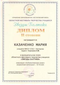 Казаченко М., 2 место район Звезды Балтики