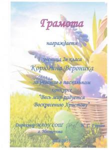 Корюгина Вероника