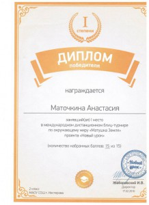 Маточкина Анастасия