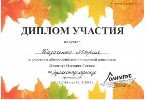 Олимпус, русский язык Казаченко
