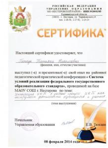 Петкун сертификат участия в семинаре