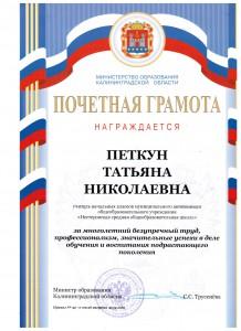 Почетная грамота министерства