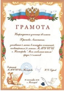 Преснова Н., 2место конкурс сочинений