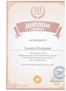 Самадов Вова