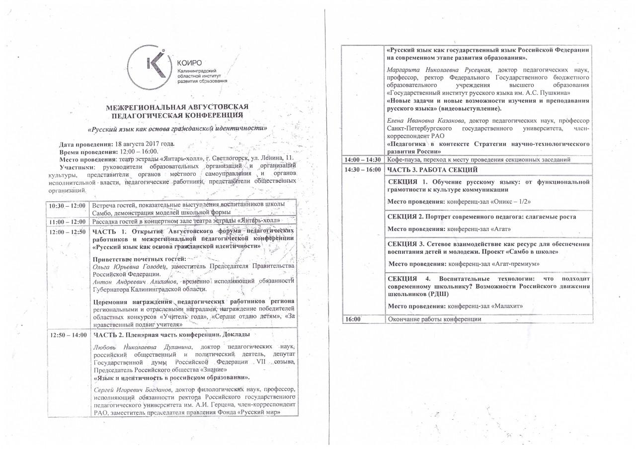 Семенары Зенкова Т.П. 2018г (11)