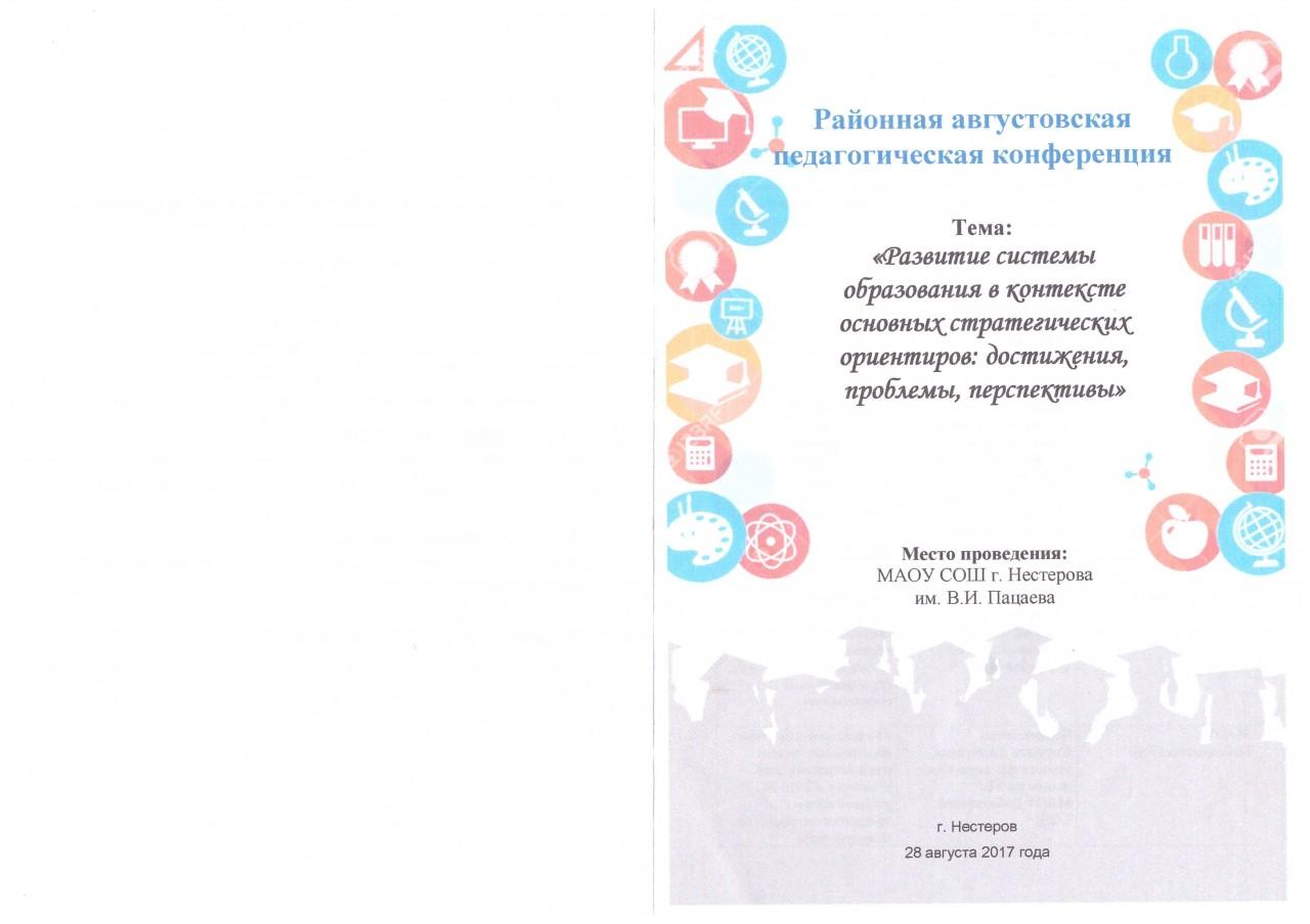 Семенары Зенкова Т.П. 2018г (12)