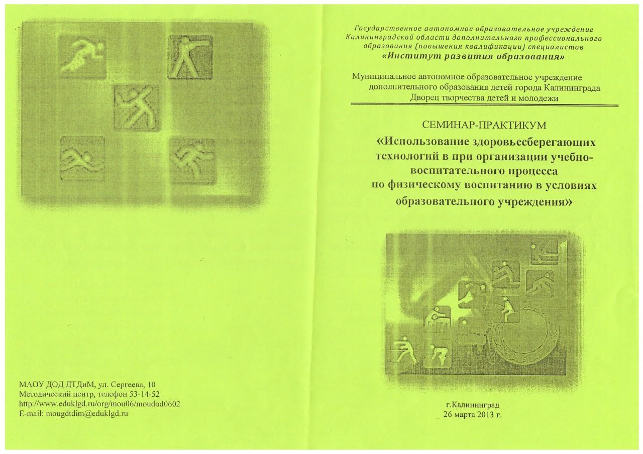 Семенары Зенкова Т.П. 2018г (3)