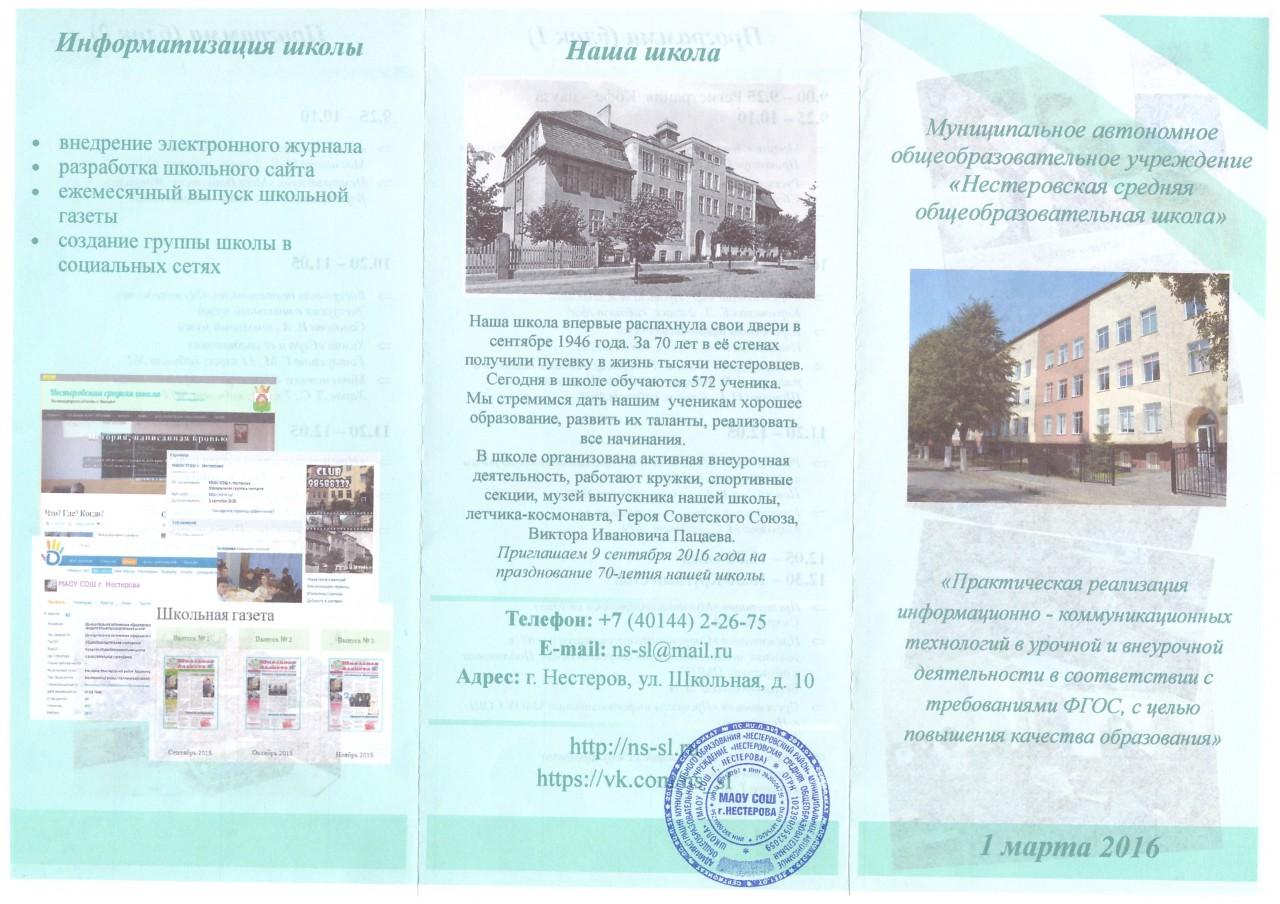 Семенары Зенкова Т.П. 2018г (6)