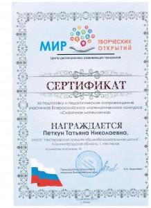 Сертификат Петкун