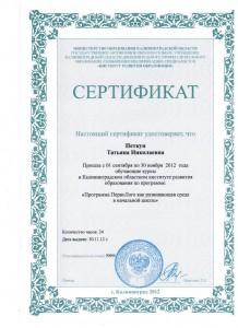Сертификат прволого