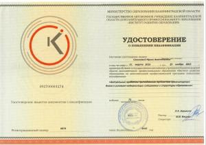 Соколова ИА 10 (2)