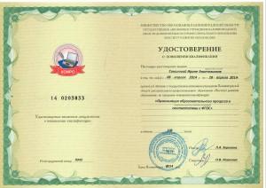 Соколова ИА 10 (3)