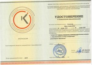 Соколова ИА 10 (4)