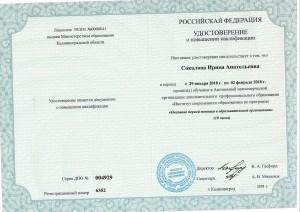 Соколова ИА 10 (5)