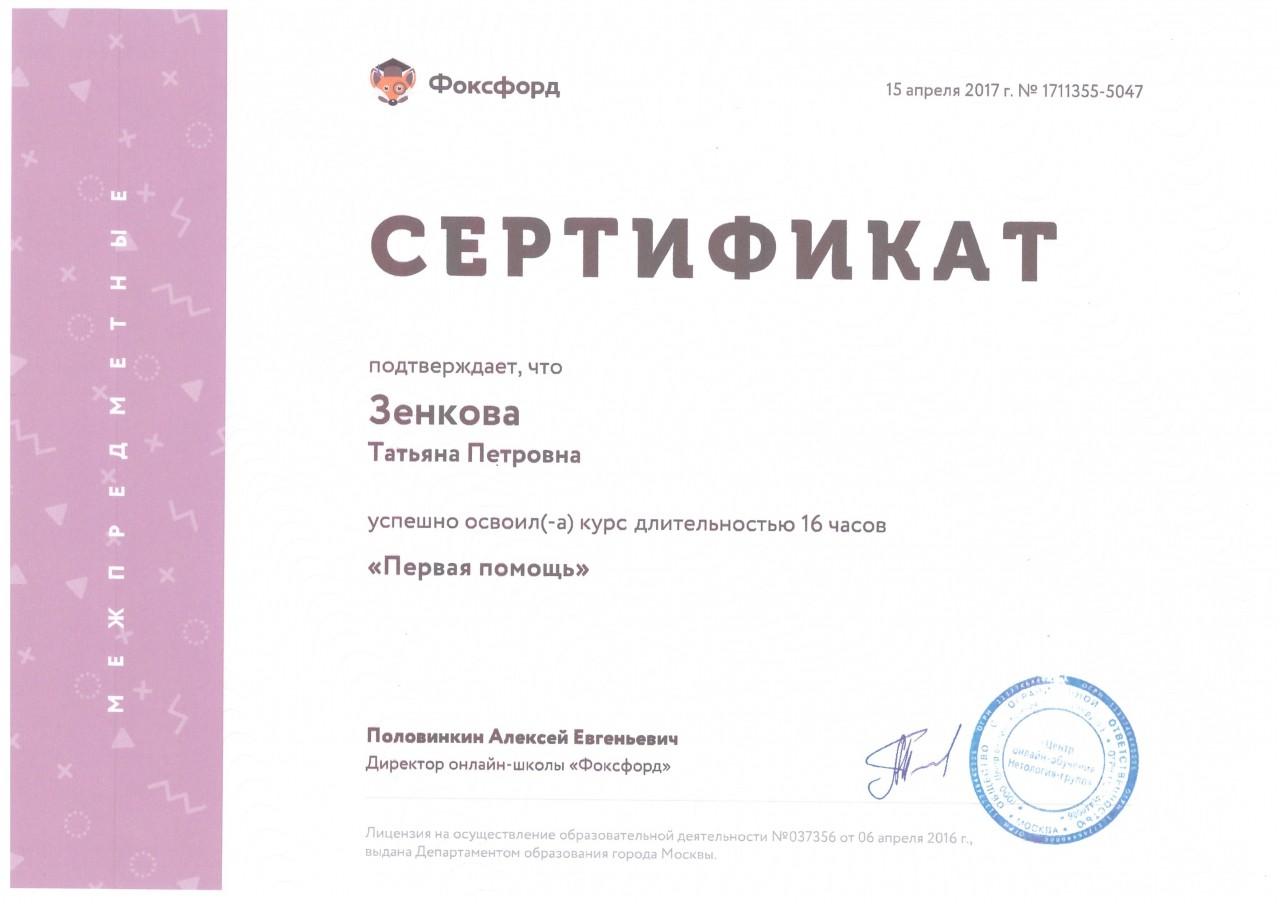 ФОКСФОРД-min