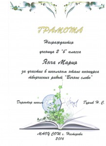 Янча Мария4