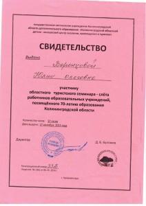 курсы и семинары-04
