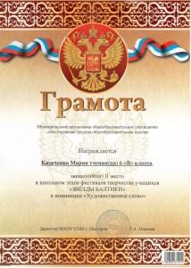 2 место Казаченко М., 2 место конкурс чтецов